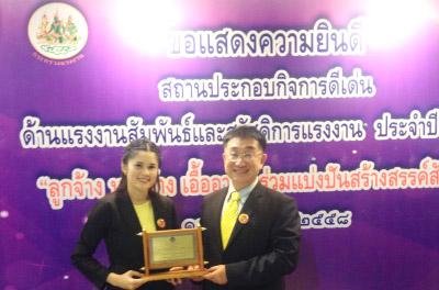 รางวัลสถานประกอบกิจการดีเด่นฯ ประจำปี 2558