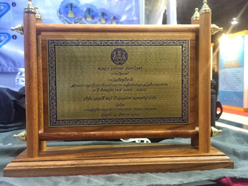 รางวัลสถานประกอบกิจการดีเด่นฯ ประจำปี 2559