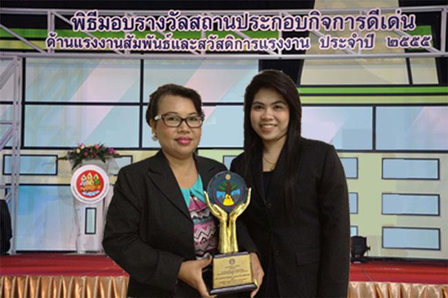 รางวัลสถานประกอบกิจการดีเด่นฯ ประจำปี 2555
