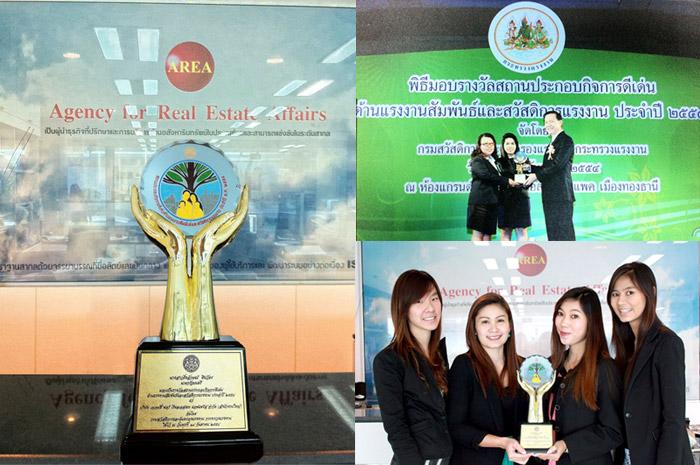 รางวัลสถานประกอบกิจการดีเด่นฯ ประจำปี 2554